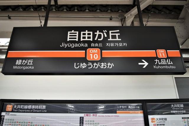 自由が丘駅の東急大井町線のホームのプレート