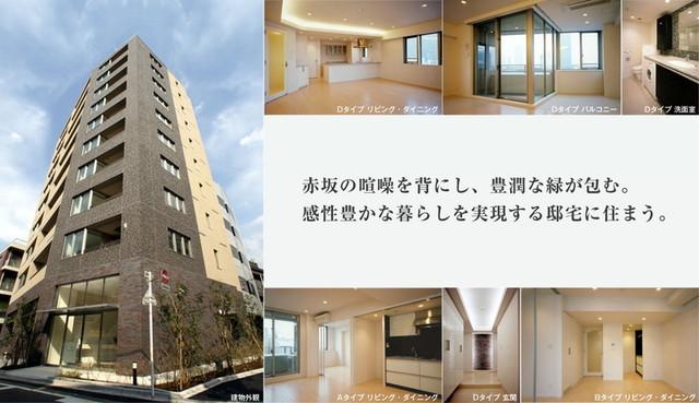 パークハビオ赤坂氷川町の公式サイトのキャプチャ画像