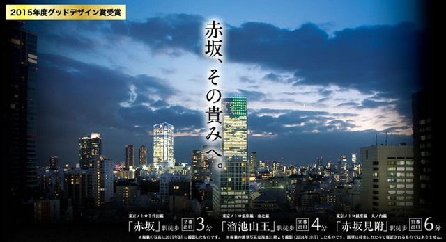 パークハビオ赤坂タワーの公式サイトのキャプチャ画像