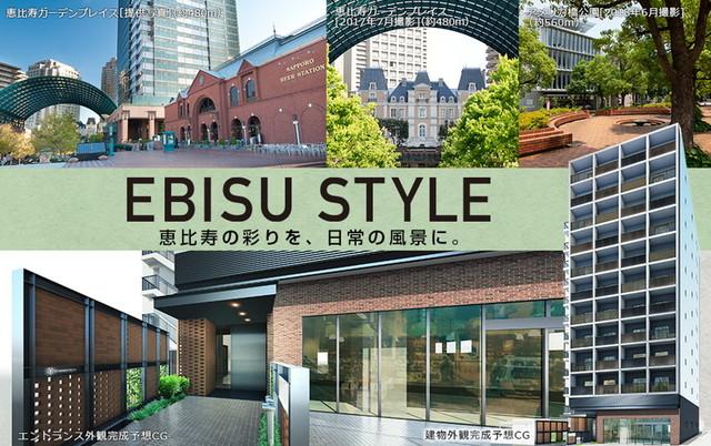 ザ・パークハビオ恵比寿プレイスの公式サイトのキャプチャ画像