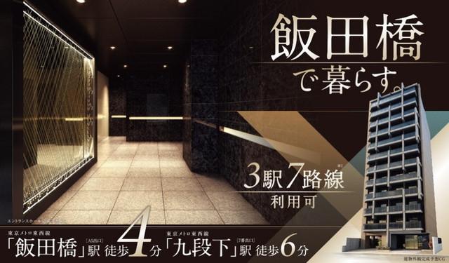 パークハビオ飯田橋プレイスの公式サイトのキャプチャ画像