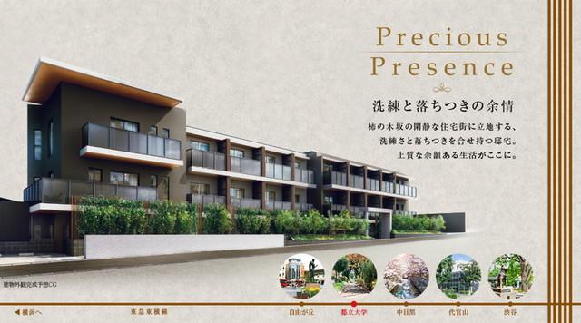 ザ・パークハビオ柿の木坂の公式サイトのキャプチャ画像