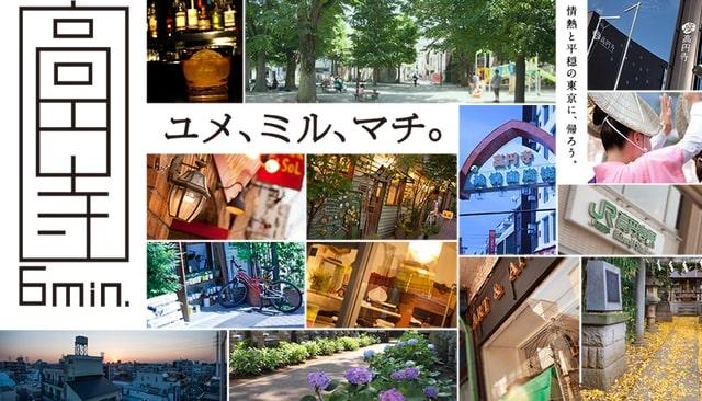 ザ・パークハビオ高円寺の公式サイトのキャプチャ画像