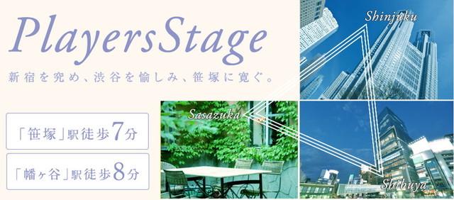パークハビオ笹塚の公式サイトのキャプチャ画像