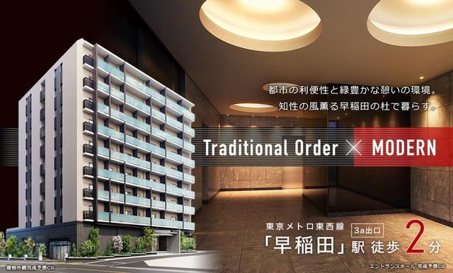 ザ・パークハビオ早稲田の公式サイトのキャプチャ画像