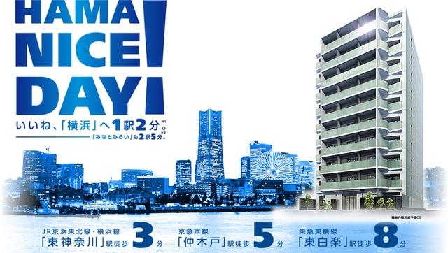 ザ・パークハビオ横浜東神奈川の公式サイトのキャプチャ画像