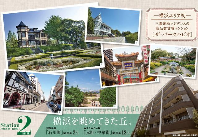 ザ・パークハビオ横浜山手の公式サイトのキャプチャ画像