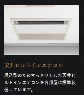 天井ビルトインのエアコン